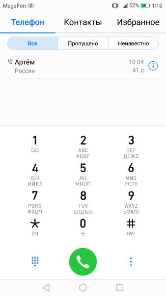 Номеронабиратель в Huawei Mate 9