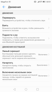 Управление движением в Emotion UI 5