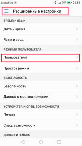 Расширенные настройки Emotion UI5