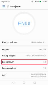 Huawei Emotion UI 5