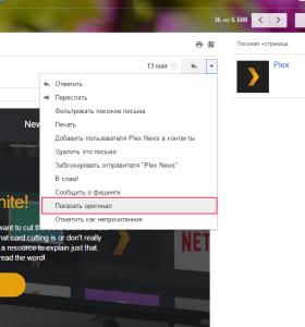 Информация об отправителе в Gmail