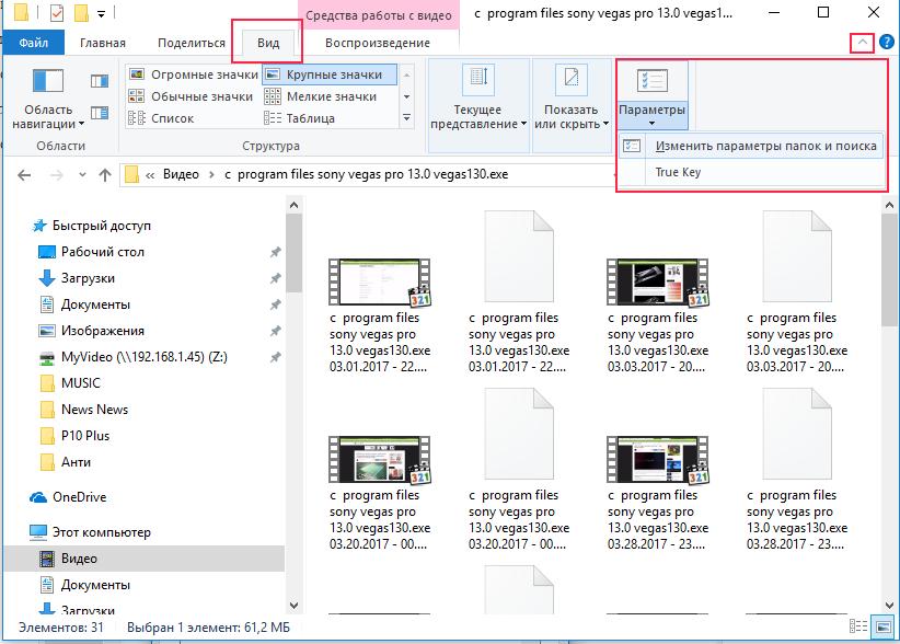 Как включить отображение расширений файлов