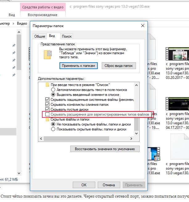 Отображение расширения файлов