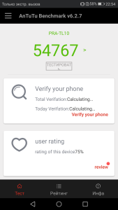 AnTuTu Honor 8 Lite