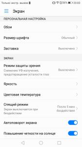 Настройки экрана смартфона Honor 8 Lite
