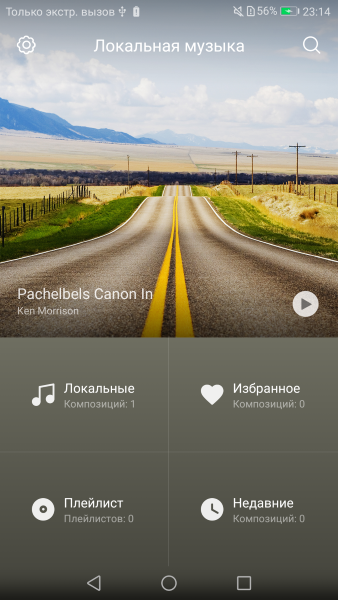 Музыкальный плеер смартфона Honor 8 Lite