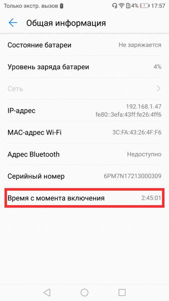 Автономность смартфона Huawei P10 Plus
