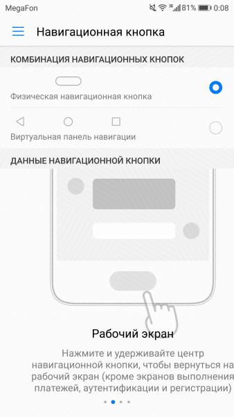 Физическая кнопка управления Huawei P10 Plus