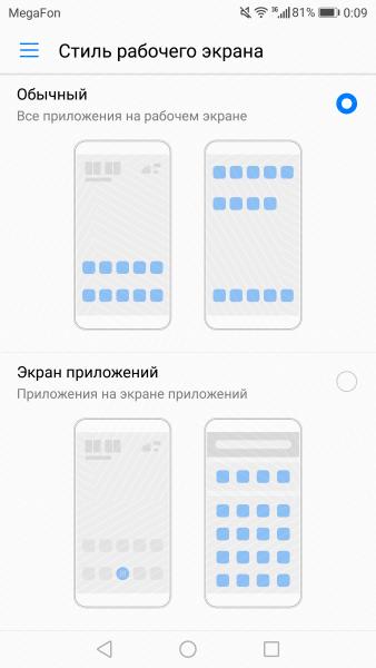 Стиль рабочего экрана