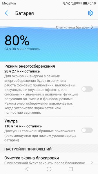 Батарея и энергосбережение в Huawei P10 Plus