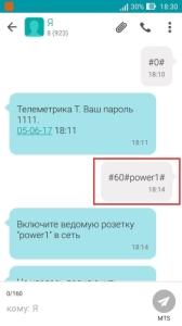 Добавление ведомой GSM розетки
