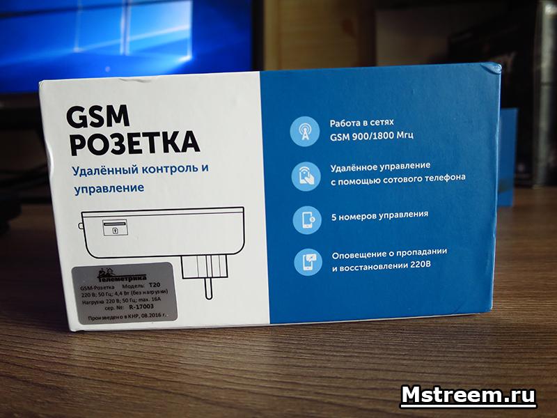 Возможности GSM розеток