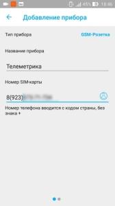 Добавление GSM розетки Телеметрика
