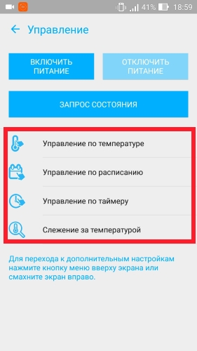 Режимы работы умной GSM розетки