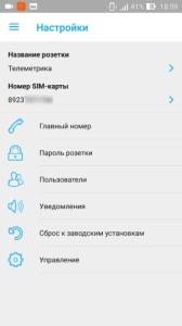 Настройки GSM розетки Телеметрика