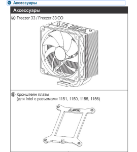 Комплект поставки Arctic Freezer 33