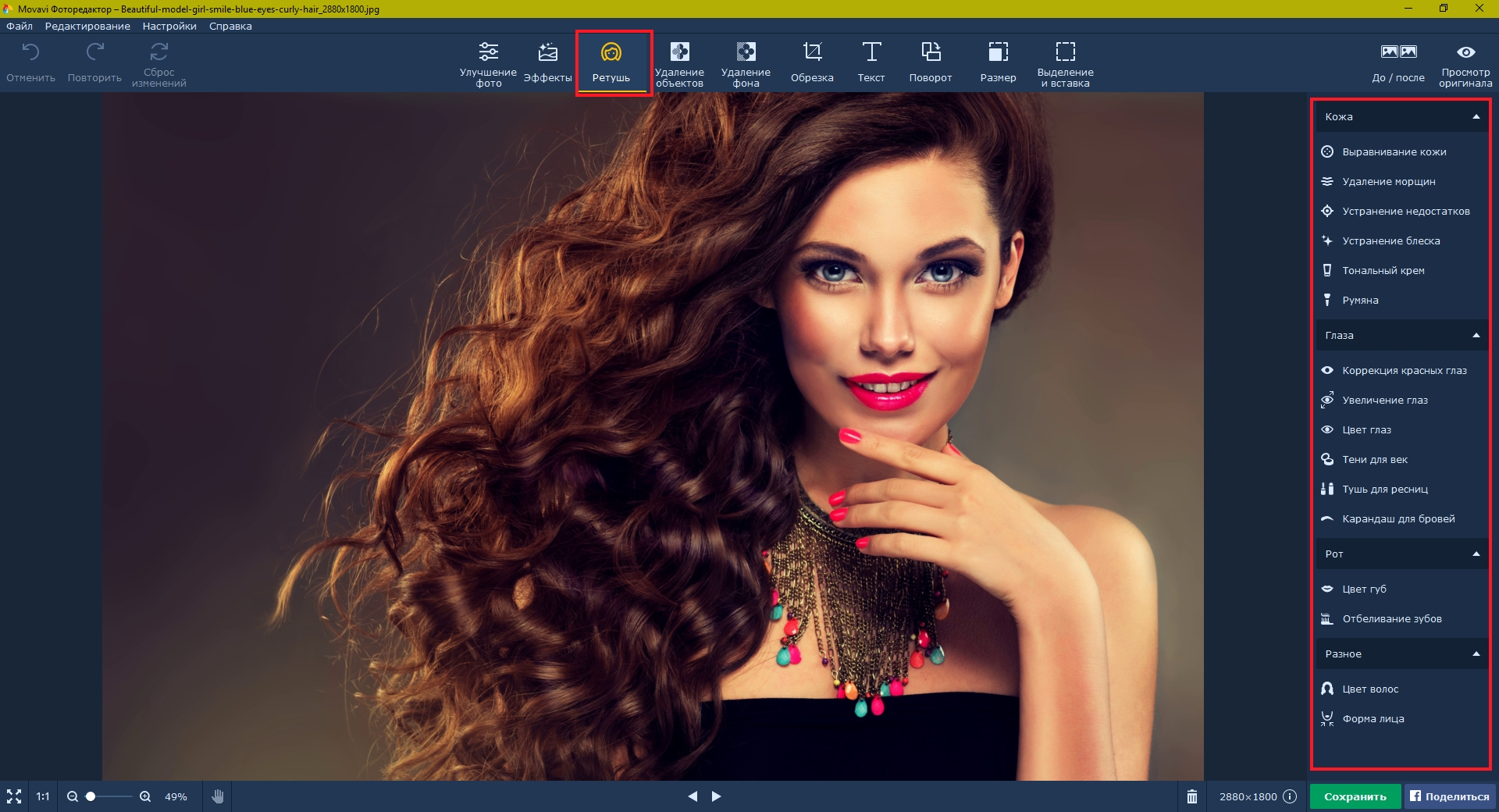 Photo editor and effect PixelStyle Photo Editor for Mac - Effectmatrix