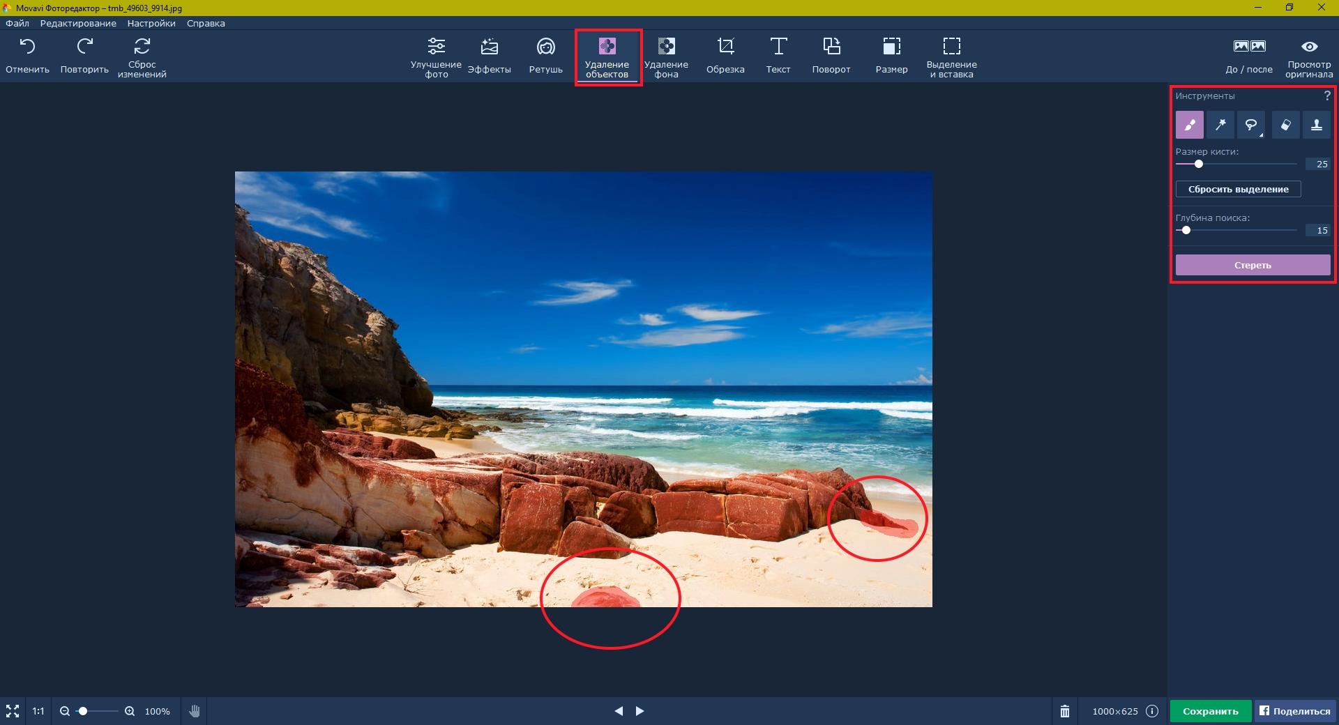 Удаление лишних объектов с фотографии в фоторедакторе Movavi