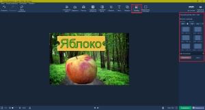 Изменения размера фотографии в фоторедакторе Movavi