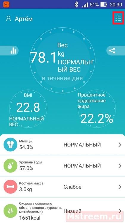 Настройки приложения AlFit. Умные весы