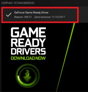 Версия графического драйвера Nvidia