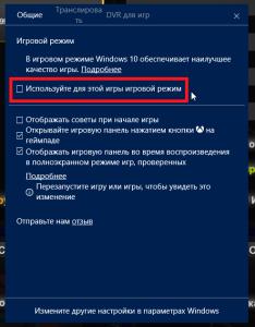 Включение игрового режима Windows 10 Fall Creators Update
