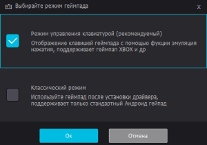 Геймпад в Android играх. Эмулятор Android - NoxPlayer