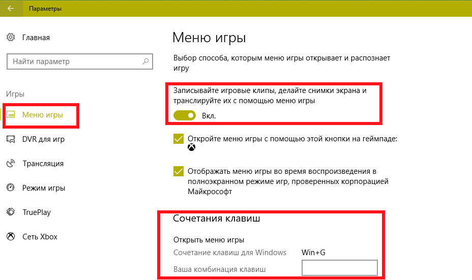 Режим игры в Windows 10 Fall Creators Update