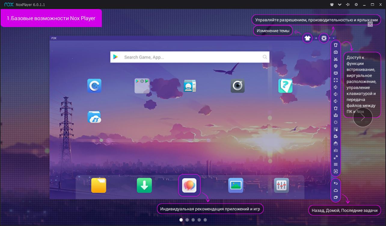 Функциональные элементы эмулятора Android NoxPlayer