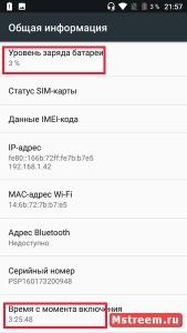 Автономность смартфона Prestigio Grace LTE