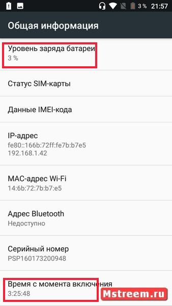 Автономность смартфона Prestigio Grace R5 LTE