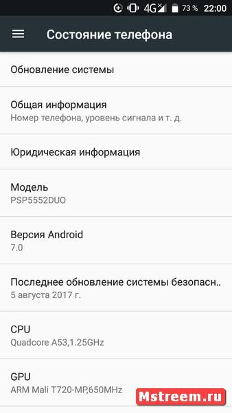 Программная оболочка смартфона Prestigio Grace R5 LTE