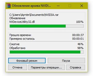 Время создания архива в WinRar - (Intel Core i5 8600K)