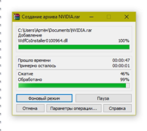 Время создания архива в WinRar - (Intel Core i5 4670K)