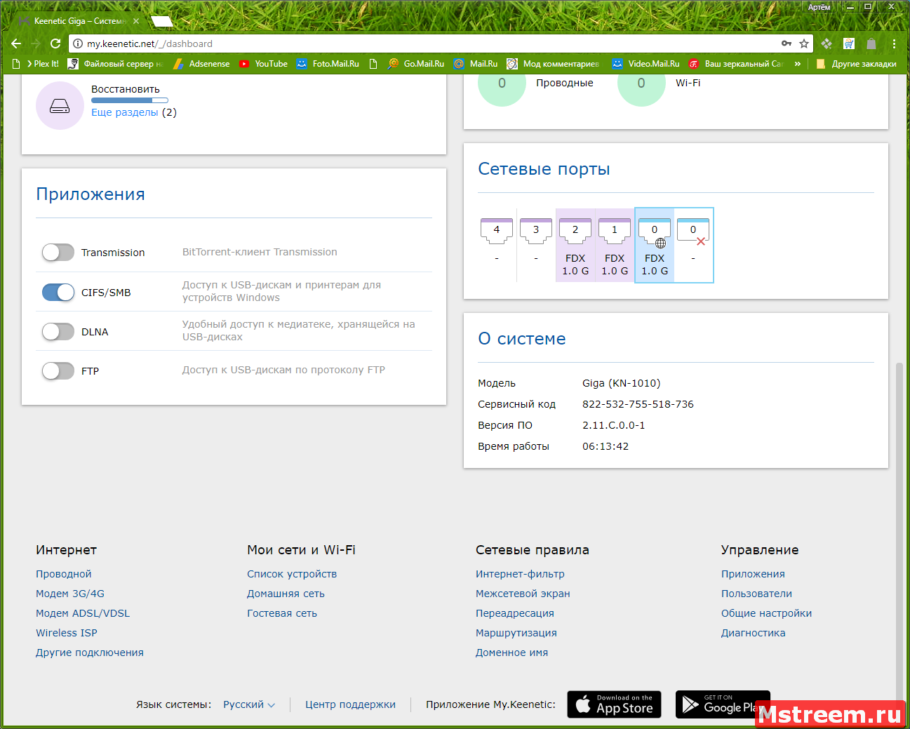 Новый веб интерфейс, главная страница. Роутер Keenetic Giga KN-1010
