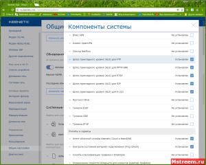 Дополнительные компоненты, расширяющие функционал роутера Keenetic Giga KN-1010