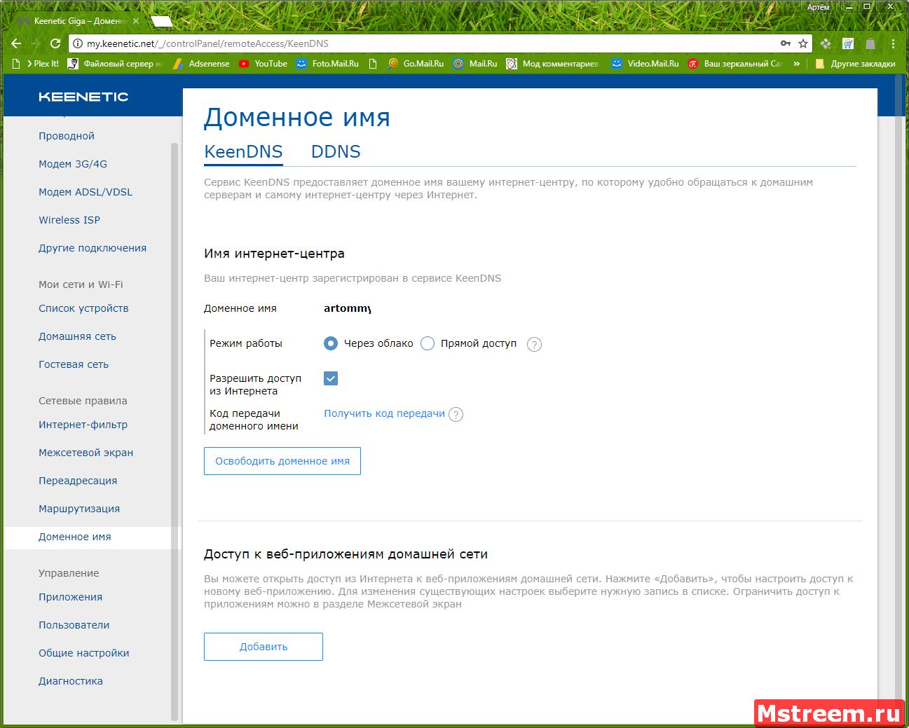 Удалённый доступ к роутеру (служба KeenDNS). Роутер Keenetic Giga KN-1010