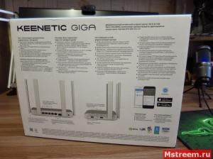 Упаковка роутера Keenetic Giga KN-1010