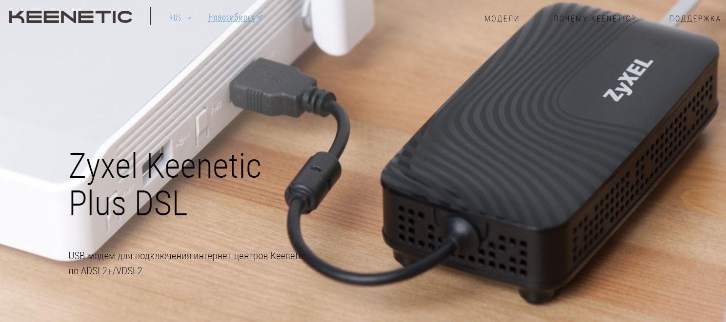 Keenetic ADSL