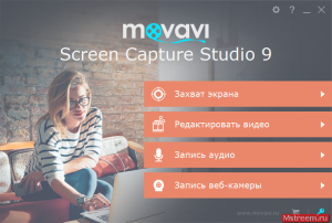 Выбор инструментов в Movavi Screen Capture Studio