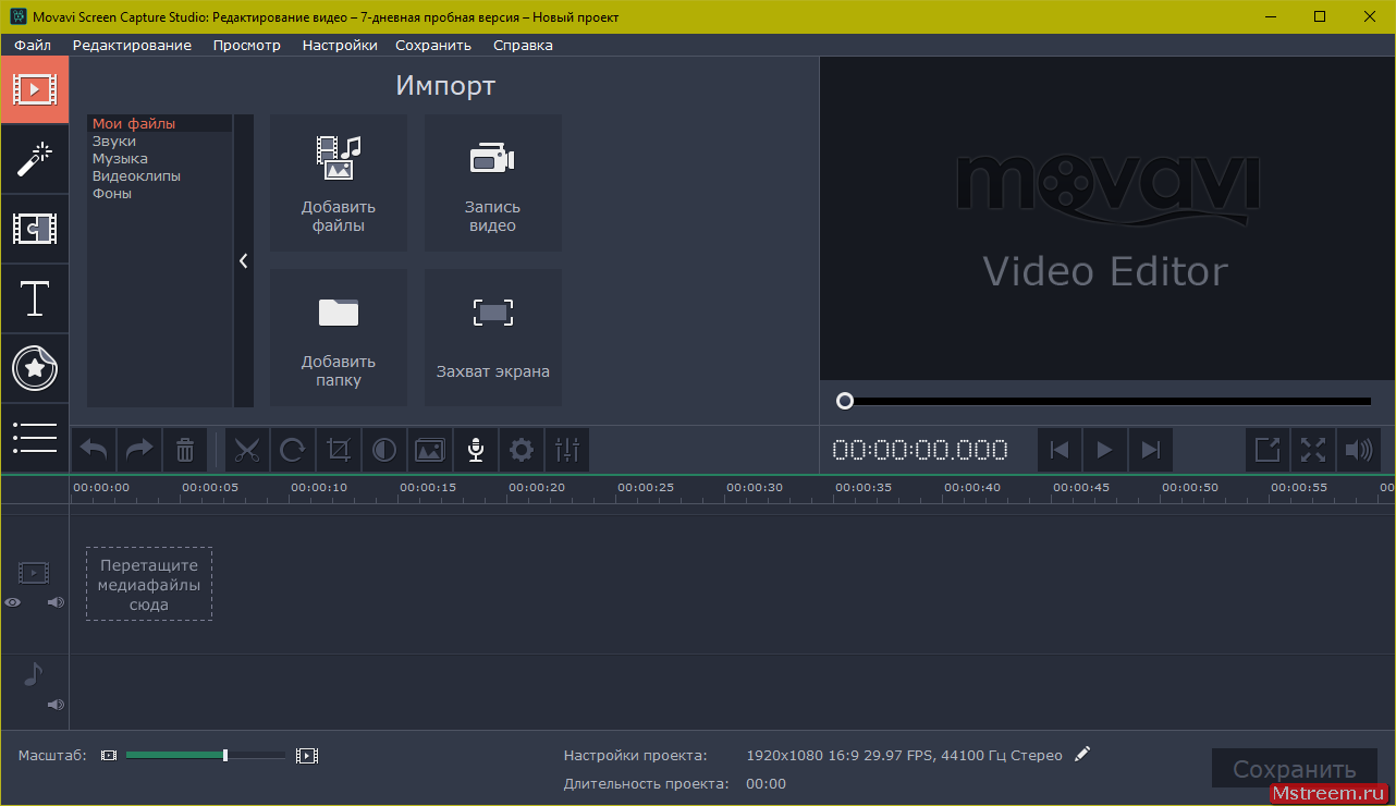 Видеоредактор в Movavi Screen Capture Studio