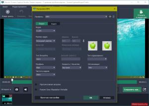 Настройка параметров выходного видеофайла на примере MP4 в Movavi Screen Recorder