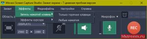 Эффект курсора при захвате видео с экрана компьютера Movavi Screen Recorder
