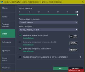 Выбор параметров для записи видео с экрана компьютера Movavi Screen Recorder