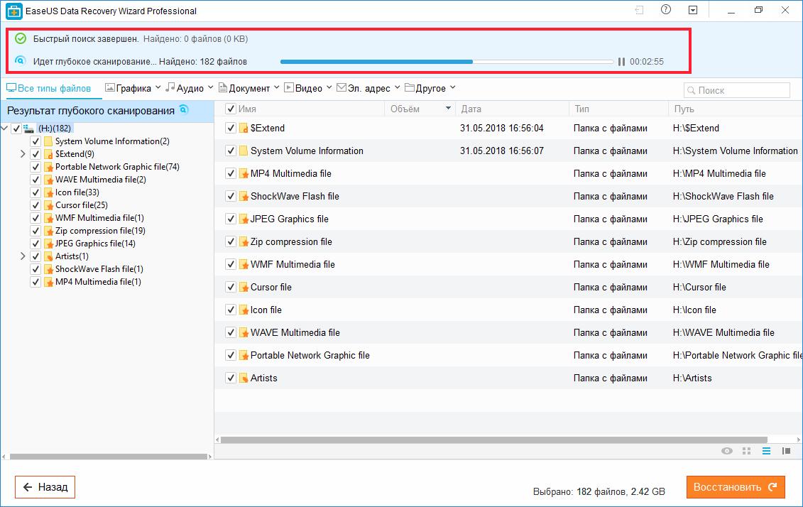 Восстановление удалённых данных EaseUS Data Recovery Wizard