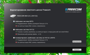 Преобразование из FAT32 в NTFS: Freecom mHDD SLIM