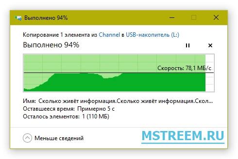 Скорость записи на Micro SD карту памяти Verbatim Pro Micro SDHC UHS-I Class 3 (U3)