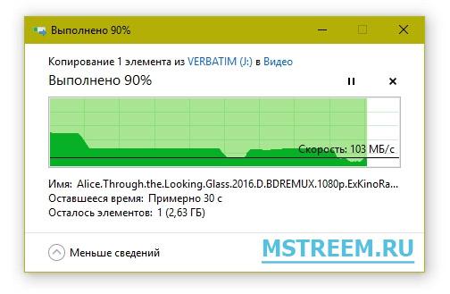 Чтение большого файла Verbatim V3 Max