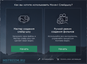 Выбор режима работы с программой Movavi слайдшоу