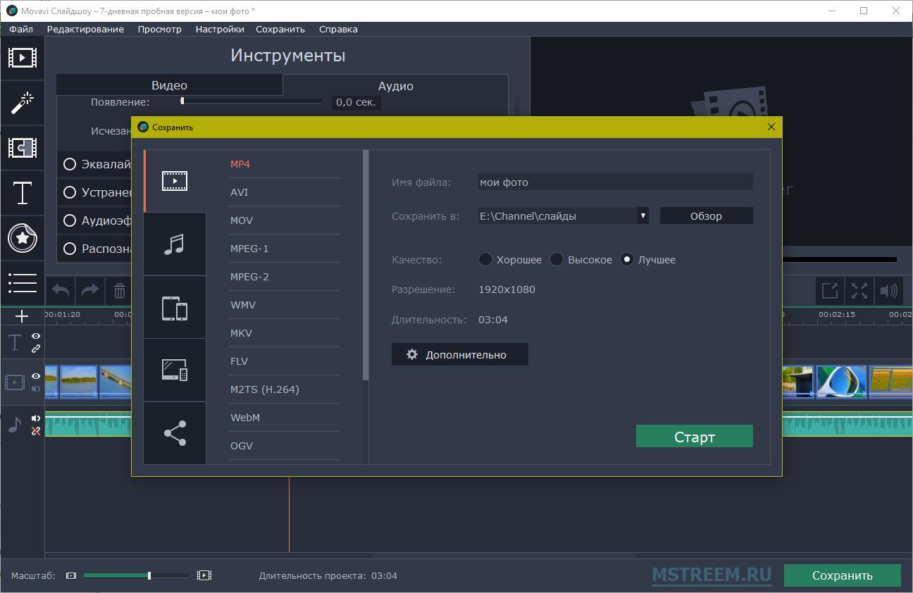 Как создать слайдшоу в программе Movavi Слайдшоу